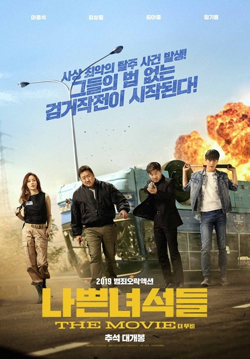 韩国中秋票房大战出结果 马东锡《坏家伙们》夺冠