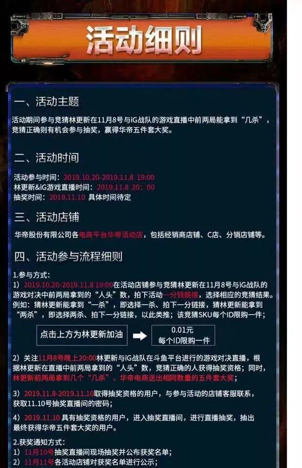 iG战队11月8日打友谊赛?官方客服:暂未收到活动通知