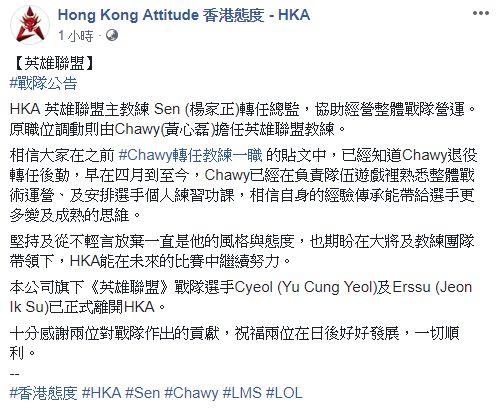 HKA人员调整:Chawy转教练,两队员离队